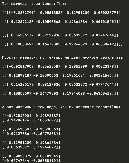 Сверточная сеть на python. Часть 3. Применение модели - 4