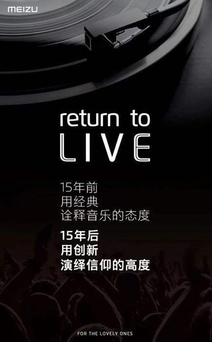 В текущем году Meizu выпустит флагманскую гарнитуру Live