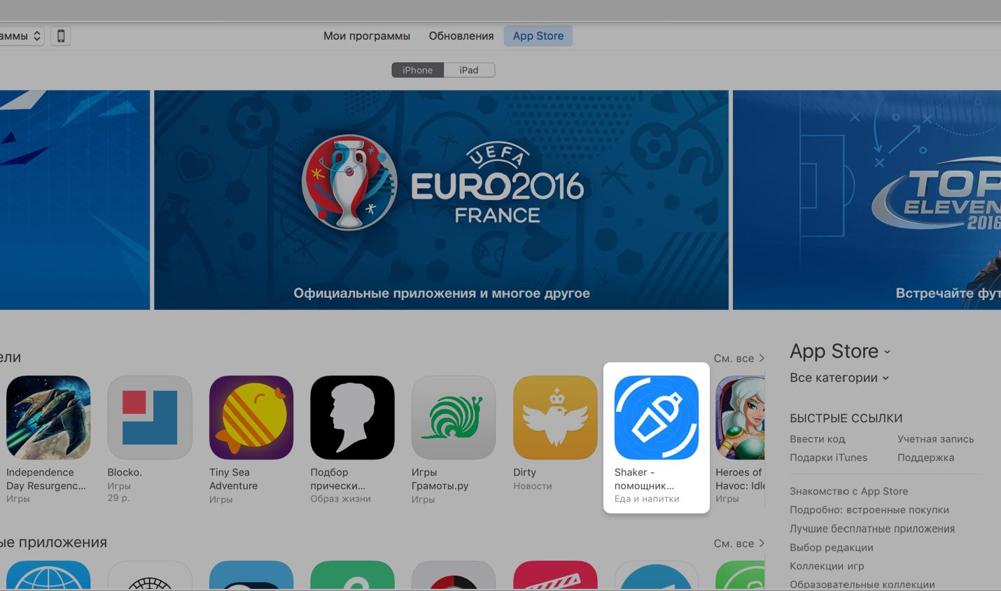 Просыпаешься, а твое приложение на главной в App Store - 4
