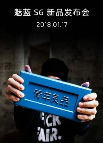 Смартфон Meizu M6S будет анонсирован 17 января 2018