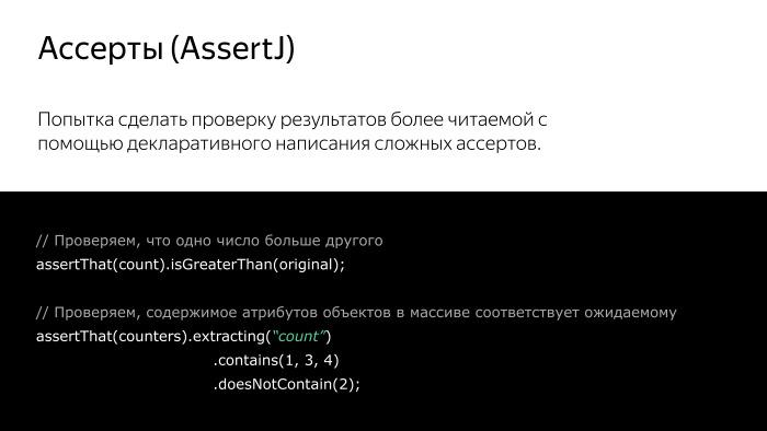 Практика написания Android-тестов. Лекция Яндекса - 10