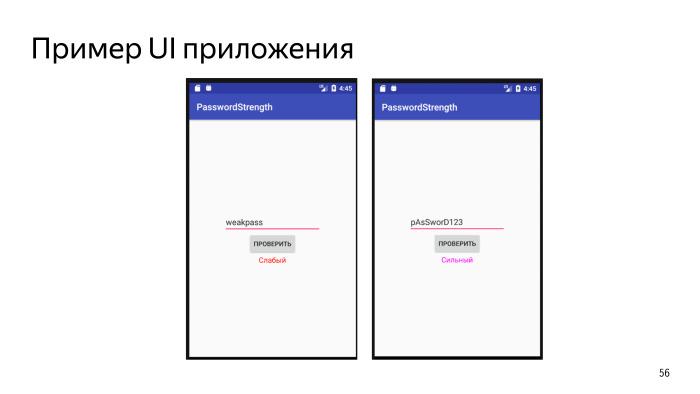 Практика написания Android-тестов. Лекция Яндекса - 27