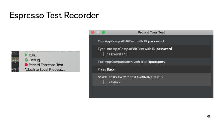Практика написания Android-тестов. Лекция Яндекса - 31