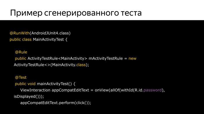 Практика написания Android-тестов. Лекция Яндекса - 32