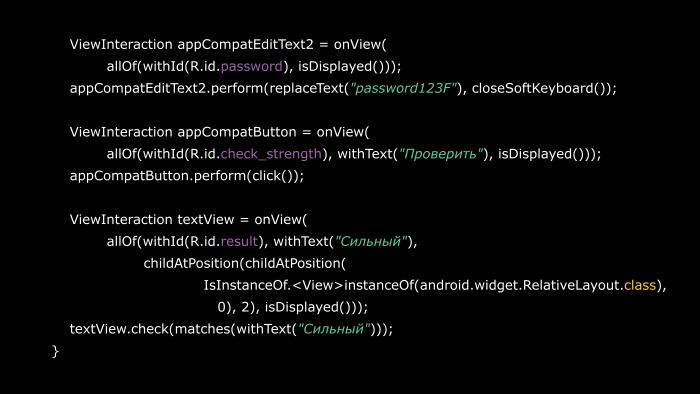 Практика написания Android-тестов. Лекция Яндекса - 33