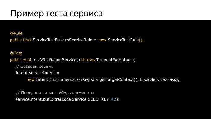 Практика написания Android-тестов. Лекция Яндекса - 36