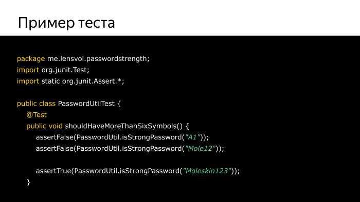 Практика написания Android-тестов. Лекция Яндекса - 7