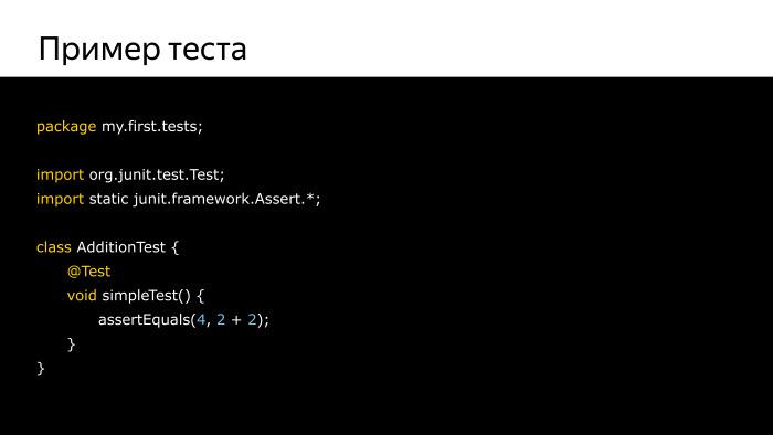 Практика написания Android-тестов. Лекция Яндекса - 1