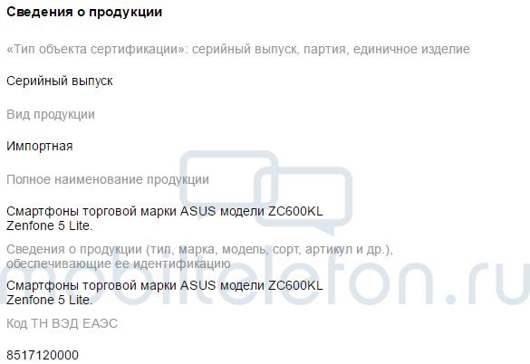 Смартфон Asus ZenFone 5 Lite получит шестидюймвый экран с SoC Snapdragon