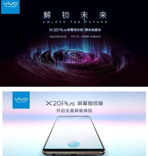 Смартфон Vivo X20 Plus с подэкранным дактилоскопическим датчиком выпустят 24 января