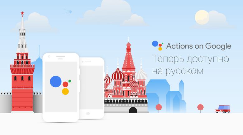 Google Assistant заговорит по-русски уже через несколько месяцев