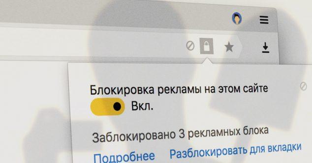 бан маргиналов, конкурентов Яндекса