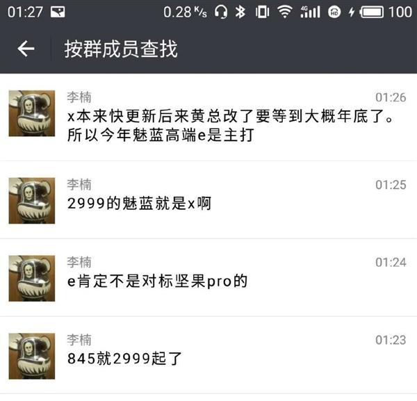 Meizu X2 будет флагманским аппаратом