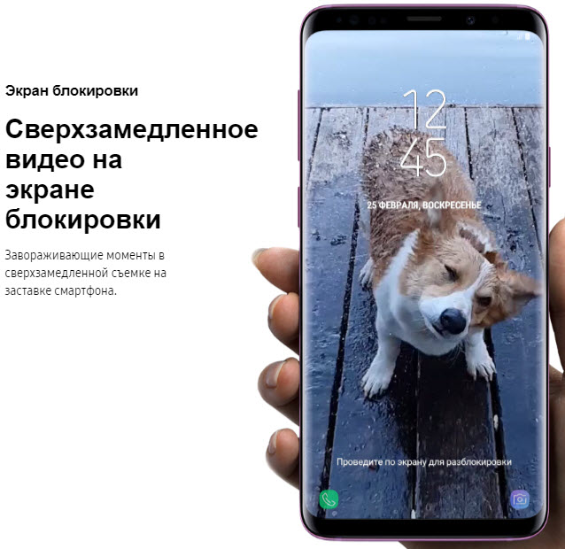 Состоялся долгожданный анонс флагманского смартфона Samsung Galaxy S9
