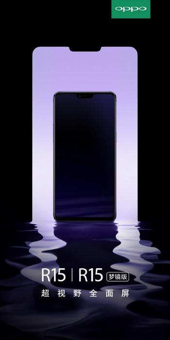 Смартфоны Oppo R15 и R15 Dream Mirror Edition получил экраны с вырезами