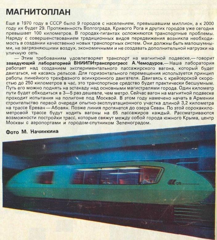 Советский маглев: будущее, которое не случилось - 22