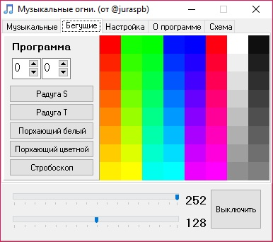 Цветомузыка для светодиодной ленты WS2812, Аrduino и ПК - 4