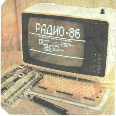 Эмоциональная история процессоров для первых компьютеров с 70-х до начала 90-х - 2
