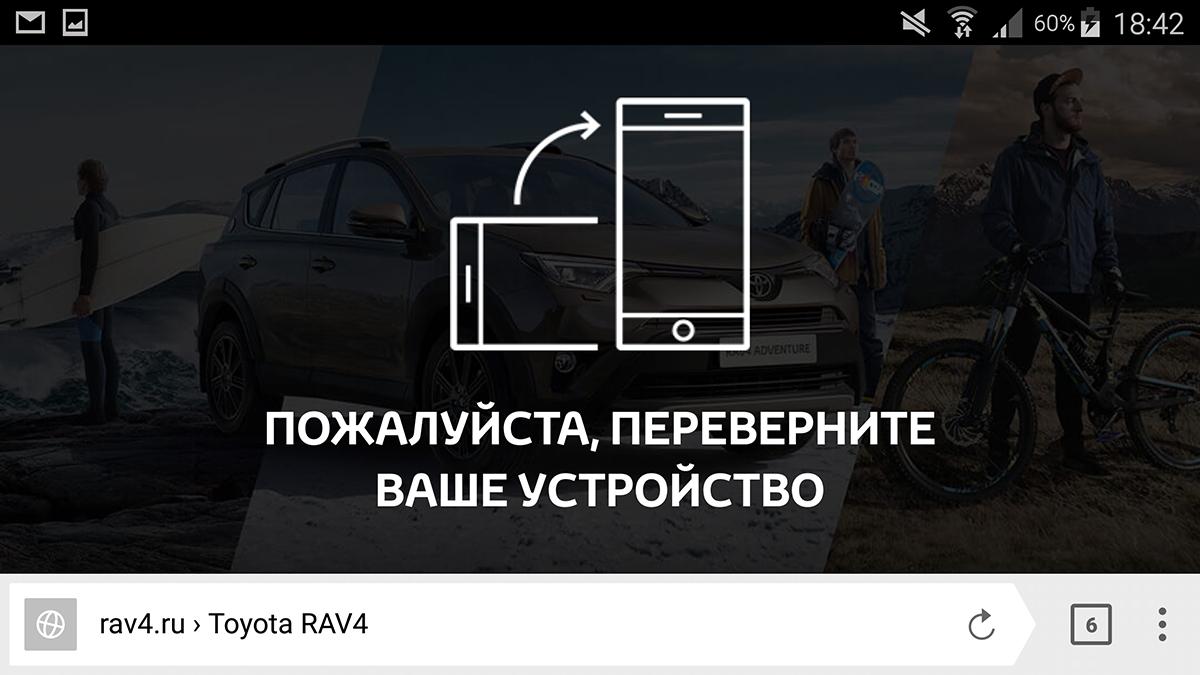 Как делать лучшие сайты в России - 27