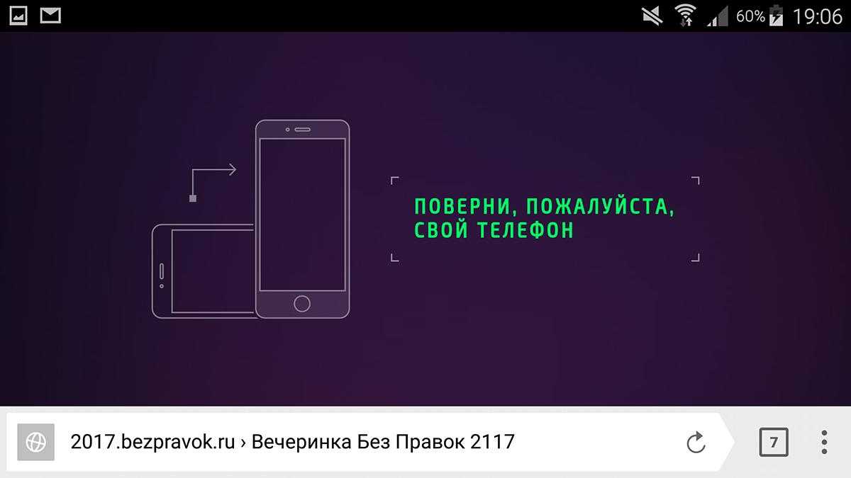 Как делать лучшие сайты в России - 28