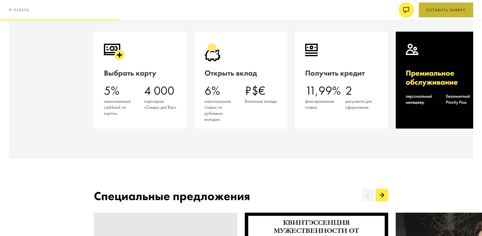 Как делать лучшие сайты в России - 36