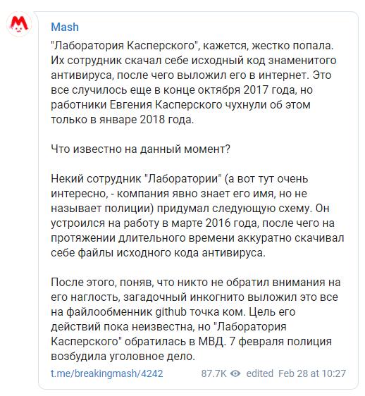 «Лаборатория Касперского» признала утечку исходников и сдала полиции бывшего сотрудника - 1