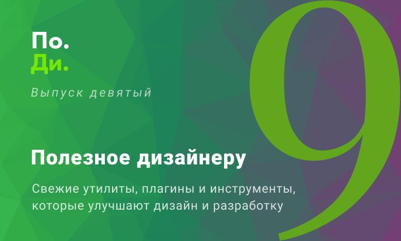 Полезное дизайнеру - разработчику. Свежие утилиты и инструменты для ускорения работы. Выпуск № 9 - 1
