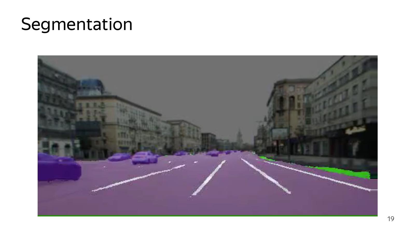 Технологии беспилотных автомобилей. Лекция Яндекса - 19