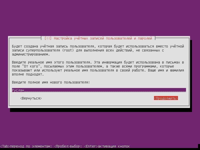 Установка Ubuntu Server 16.04.3 LTS (Шаг 9)
