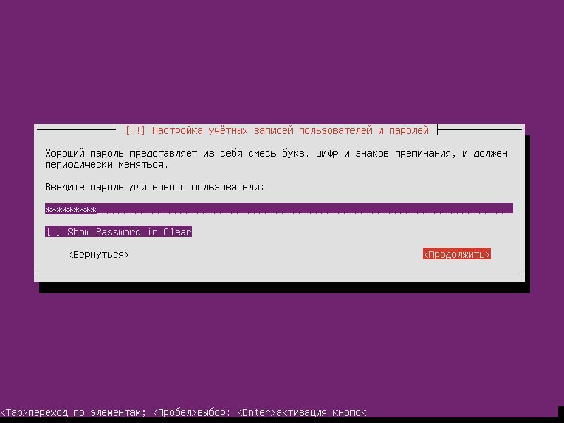 Установка Ubuntu Server 16.04.3 LTS (Шаг 11)
