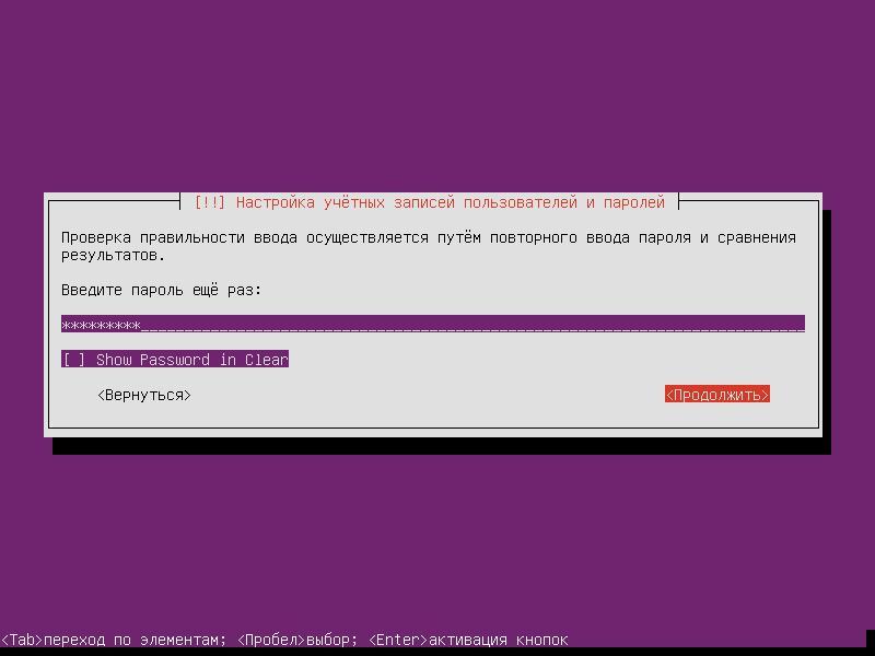 Установка Ubuntu Server 16.04.3 LTS (Шаг 12)