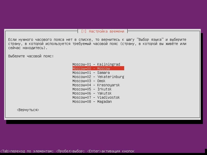 Установка Ubuntu Server 16.04.3 LTS (Шаг 14)