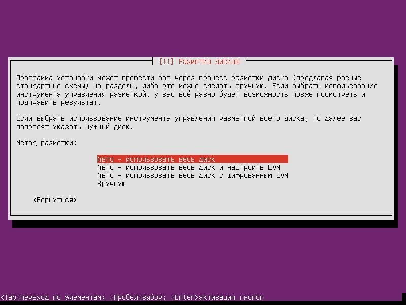 Установка Ubuntu Server 16.04.3 LTS (Шаг 15)