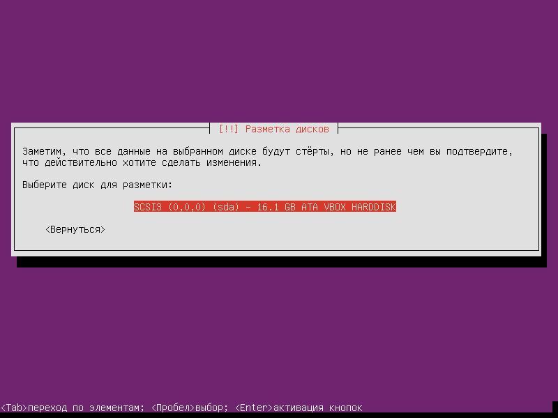 Установка Ubuntu Server 16.04.3 LTS (Шаг 16)
