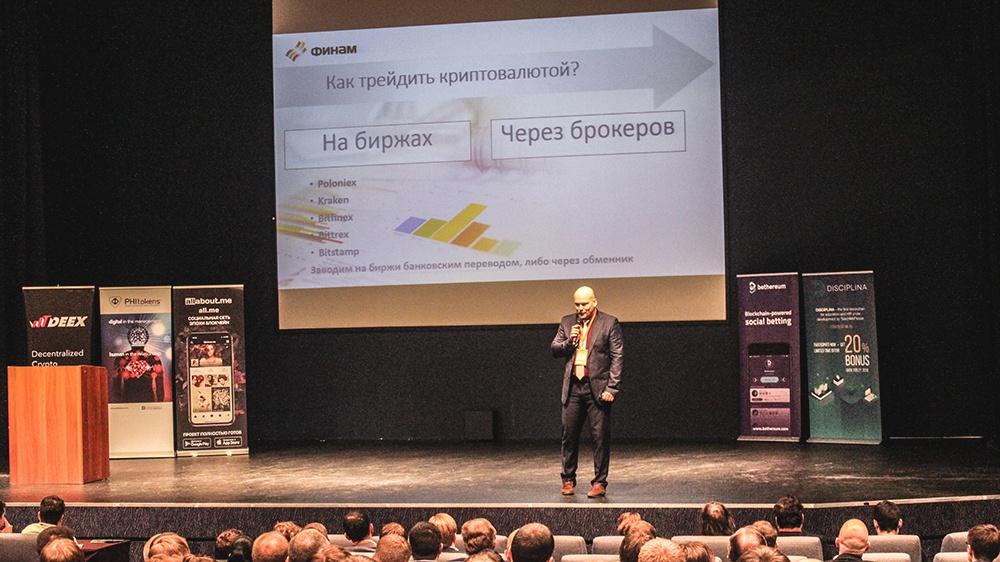 Заработок криптобиржи, торговля через брокера и HyperLedger Fabric: о чем говорили на блокчейн-конференции в Петербурге - 1