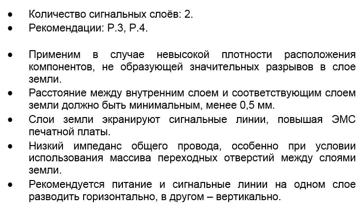 SamsPcbGuide, часть 2: Выбор структуры печатной платы - 11