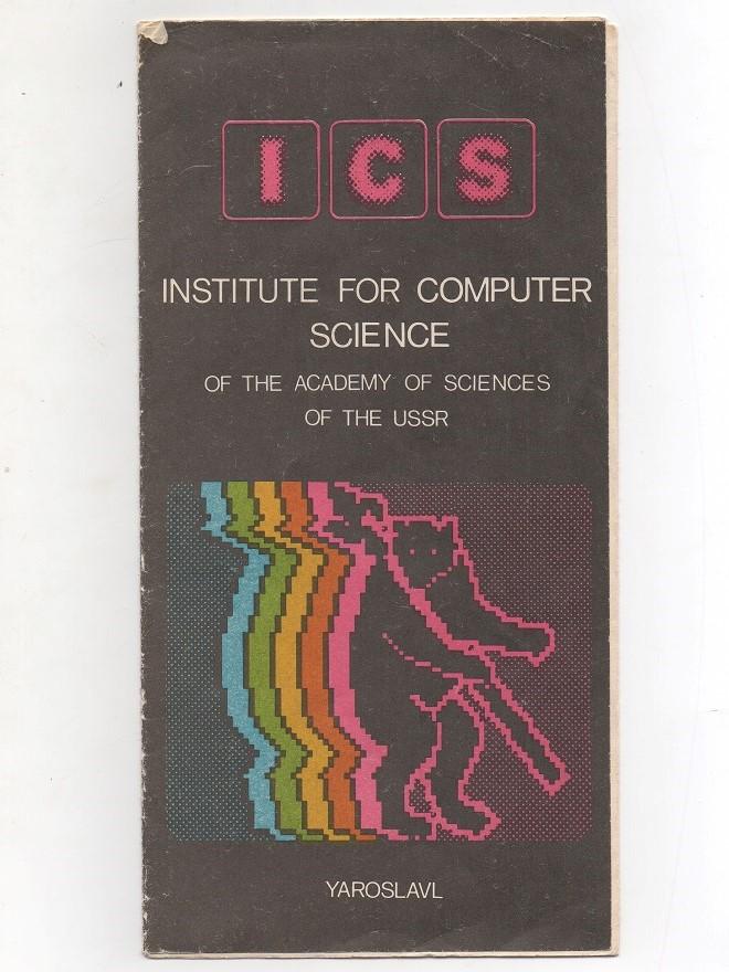 О нейрокомпьютерах позднего СССР - 2