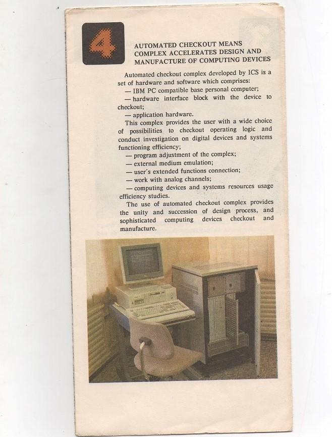 О нейрокомпьютерах позднего СССР - 8