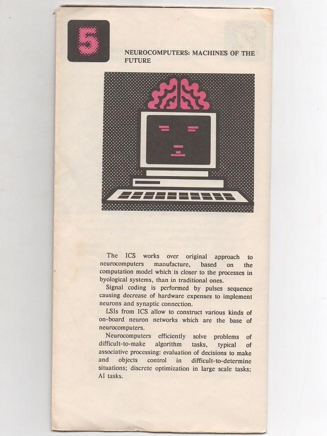 О нейрокомпьютерах позднего СССР - 9