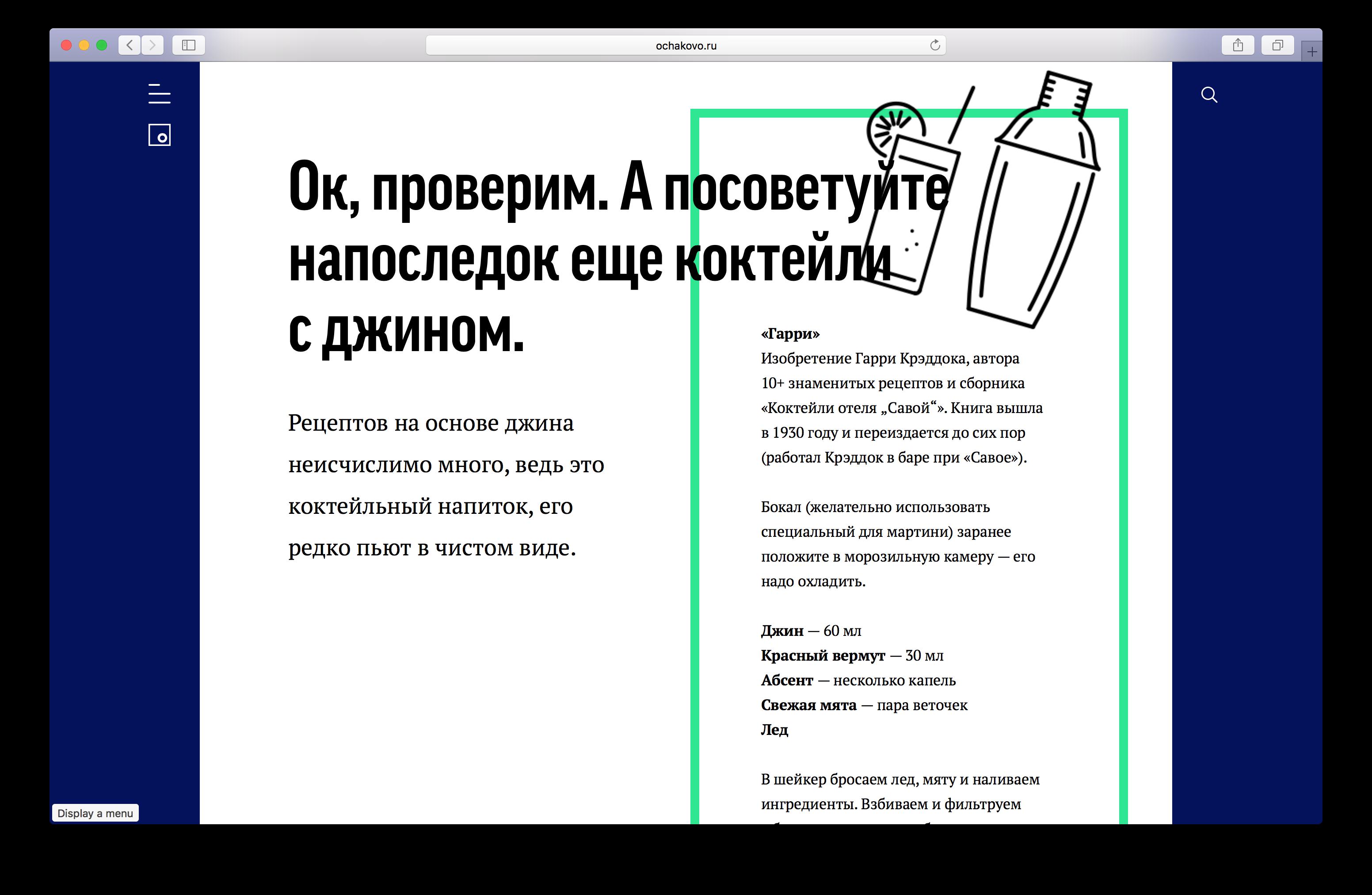 Разработка Rich Text Editor: проблемы и решения - 11