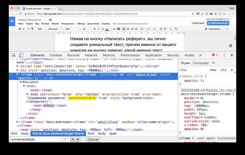 Разработка Rich Text Editor: проблемы и решения - 22