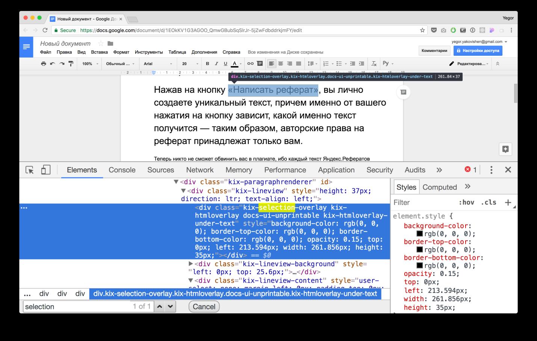 Разработка Rich Text Editor: проблемы и решения - 23