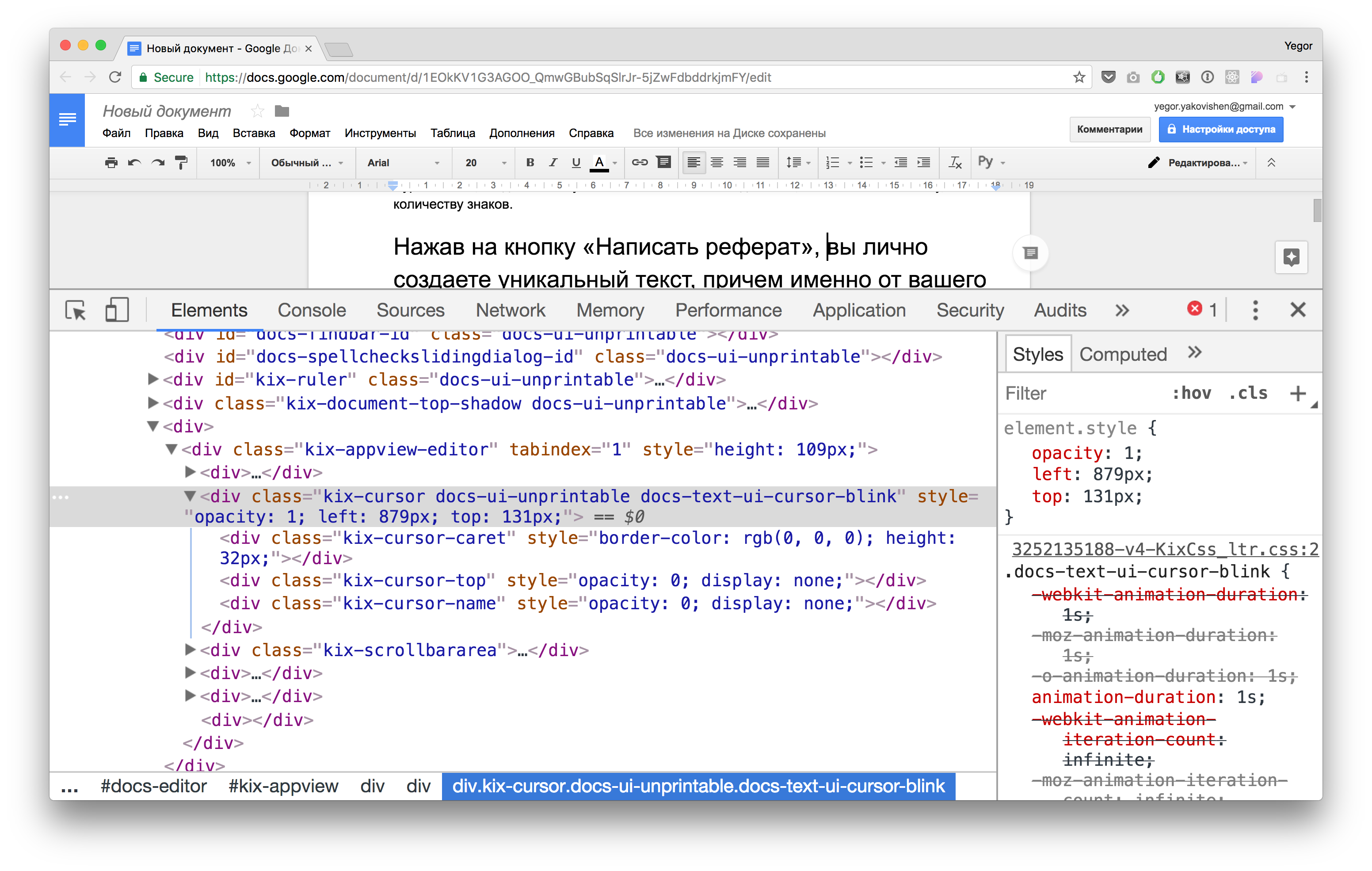 Разработка Rich Text Editor: проблемы и решения - 24
