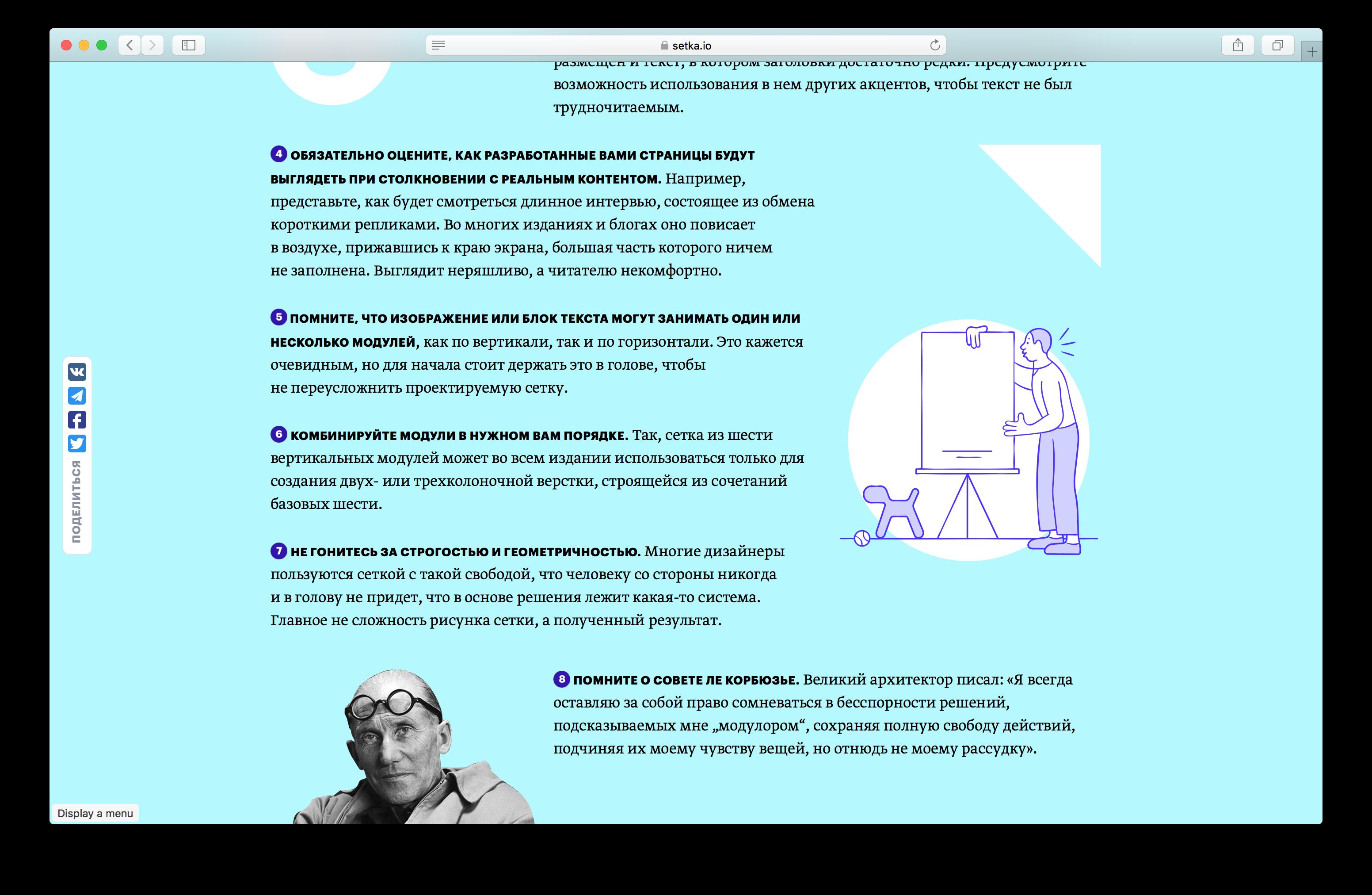 Разработка Rich Text Editor: проблемы и решения - 3