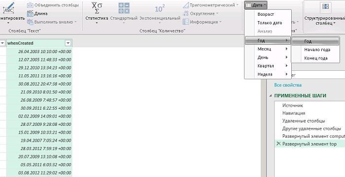Excel вместо PowerShell: запросы к AD и системные отчеты «на коленке» - 12
