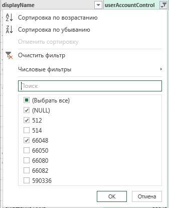Excel вместо PowerShell: запросы к AD и системные отчеты «на коленке» - 5