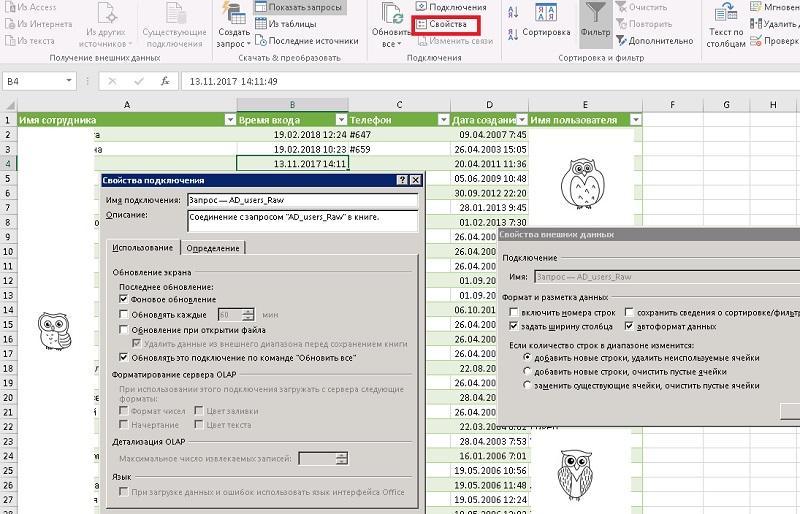 Excel вместо PowerShell: запросы к AD и системные отчеты «на коленке» - 6