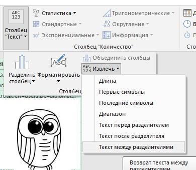 Excel вместо PowerShell: запросы к AD и системные отчеты «на коленке» - 7