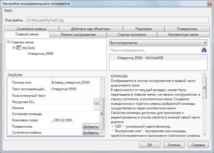 Расширение функционала меню в nanoCAD 8.5: макросы и LISP выражения - 6