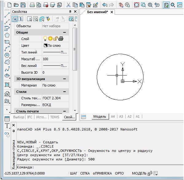 Расширение функционала меню в nanoCAD 8.5: макросы и LISP выражения - 7